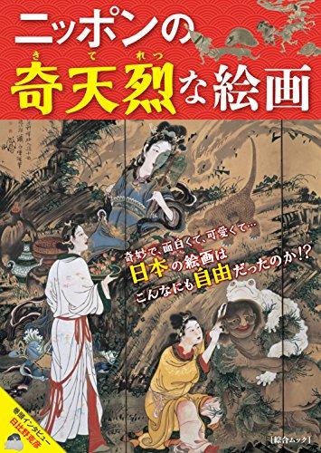 ニッポンの奇天烈な絵画 (綜合ムック)の詳細を見る