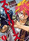 ストーリーズ ~巨人街の少年~(1) (ヤングキングコミックス)