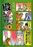 殿といっしょ 4 (コミックフラッパー)