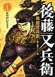 後藤又兵衛 1―黒田官兵衛に最も愛された男 / かわの いちろう のシリーズ情報を見る