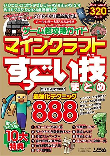 ゲーム超攻略ガイド マインクラフトすっごい技まとめ 発売日