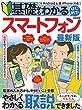 基礎からわかるはじめてのスマートフォン最新版 (らくらく講座シリーズ303)
