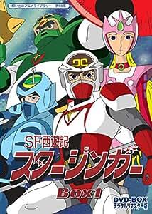 想い出のアニメライブラリー 第66集 SF西遊記スタージンガー DVD‐BOX デジタルリマスター版 BOX1