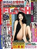 週刊FLASH(フラッシュ) 2018年7月17日号(1476号) [雑誌]