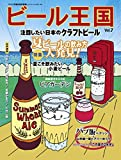 ビール王国 Vol.7 2015年 8月号 [雑誌]
