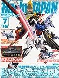 Hobby JAPAN (ホビージャパン) 2013年 07月号 [雑誌]