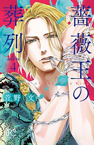 薔薇王の葬列 4 (プリンセス・コミックス)の詳細を見る