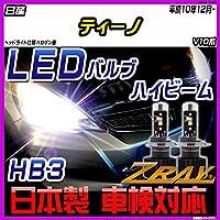 日産 ティーノ V10系 平成10年12月- 【LED ホワイトバルブ】 日本製 3年保証 車検対応 led LEDライト