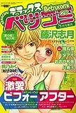 デラックス Betsucomi (ベツコミ) 2008年 08月号 [雑誌]