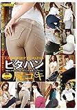 ピタパン尻コキ [DVD]
