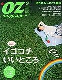オズマガジン2013.9月号