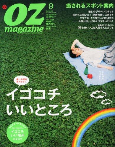 オズマガジン2013.9月号の詳細を見る