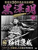 黒澤明 DVDコレクション 10号 [分冊百科]