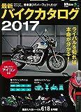 最新バイクカタログ2017 (エイムック 3639)