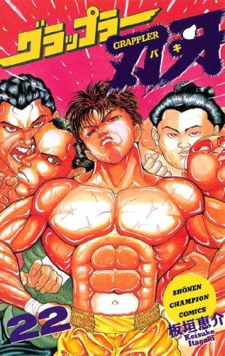 グラップラー刃牙 22 (少年チャンピオン・コミックス)