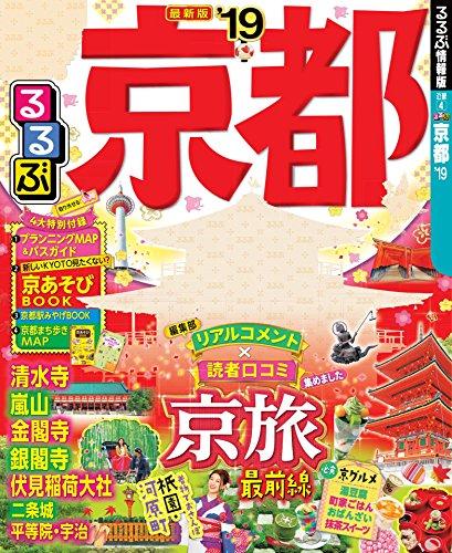 るるぶ京都'19 (るるぶ情報版(国内))