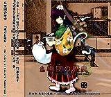 幺樂団の歴史 3 ?Akyu's Untouched Score vol.3[東方Project]