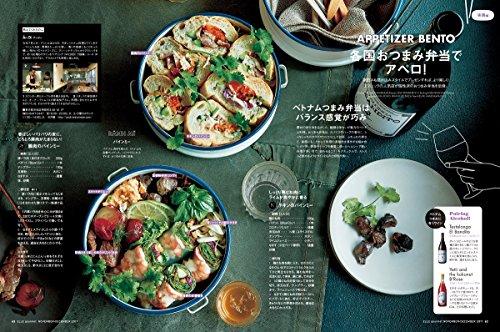 ELLE gourmet (エル・グルメ) 2017年 11月号
