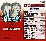 結婚式用CD音声多重カラオケ 乾杯/愛の讃歌
