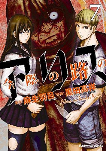 今際の路のアリス 7 (サンデーGXコミックス)