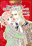 眠れる森の公爵/侯爵夫人の密やかな小説 (エメラルドコミックス ハーモニィコミックス プレミアム)