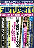 週刊現代 2016年 11/19 号 [雑誌]