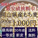 30年産岡山県産キラリもち麦 (900g)