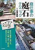 庭仕事の庭石テクニック: 庭石の種類と選び方、石組・石積・飛石・敷石の基本がよくわかる