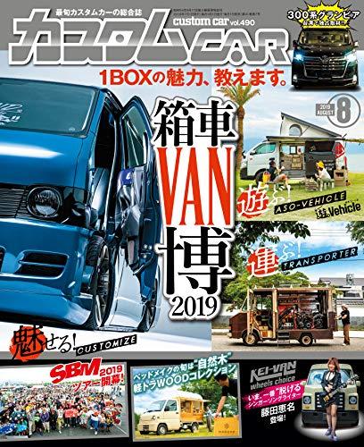 カスタムCAR(カスタムカー)2019年8月号 Vol.490【雑誌】