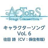 TVアニメ ACTORS -Songs Connection- キャラクターソング Vol.6 往田 詩(CV:保住有哉)