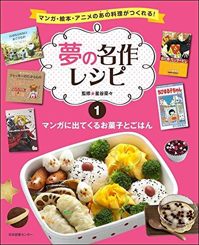 夢の名作レシピ 第1巻 マンガに出てくるお菓子とごはん (マンガ・絵本・アニメのあの料理が作れる! 夢の名作レシピ)の詳細を見る