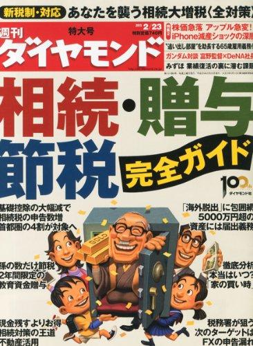 週刊 ダイヤモンド 2013年 2/23号 [雑誌]の詳細を見る