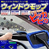 ウィンドウモップ【ブルー】/車の窓拭き/ハンディモップ 細かいところに手が届くコレ一本で簡単にピッカピカ♪