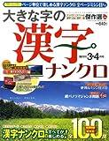 大きな字の漢字ナンクロ 2009年 03月号 [雑誌]