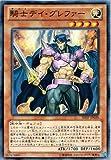 遊戯王 SHSP-JP038-N 《騎士デイ・グレファー》 Normal