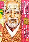 信長を殺した男~本能寺の変 431年目の真実~ 5 (ヤングチャンピオン・コミックス)