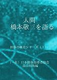 人間橋本敬三を語る 操体の極意(1)