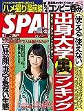 週刊SPA! (スパ)2014 年 10/07 号 [雑誌] 週刊SPA! (デジタル雑誌)