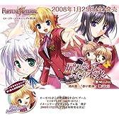 FORTUNE ARTERIAL イメージテーママキシシングル第二弾 「扉ひらいて、ふたり未来へ」