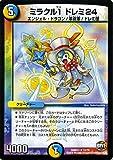 デュエルマスターズ ミラクル1 ドレミ24(レア)/革命ファイナル 最終章 ドギラゴールデンvsドルマゲドンX(DMR23)/ シングルカード