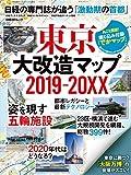 東京大改造マップ2019-20XX 画像