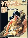 ヤマトタケルの冒険 月刊OUT10月増刊号[雑誌] (OUT COMICS)