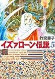イズァローン伝説 (5) (中公文庫―コミック版)