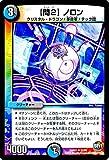デュエルマスターズ 【問2】ノロン/革命ファイナル 第1章「ハムカツ団とドギラゴン剣」(DMR211)/ シングルカード DMR21-052/94