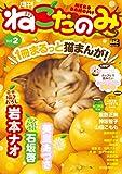 月刊ねこだのみVol.2 [雑誌]