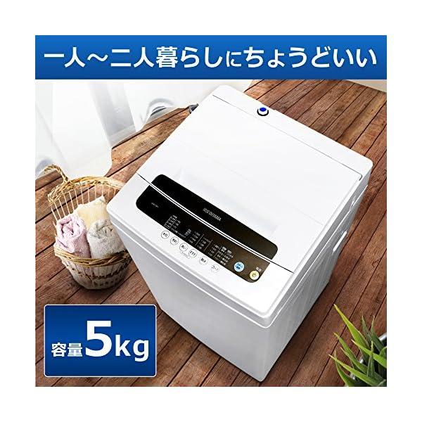 アイリスオーヤマ 全自動洗濯機 一人暮らし 5...の紹介画像2