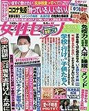 週刊女性セブン 2020年 6/4 号 [雑誌]