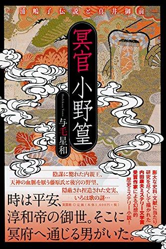 冥官小野篁 ―浦嶋子伝説と真井御前―
