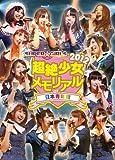 SUPER☆GiRLS 超絶少女2012 メモリアル at 日本青年館 [DVD]