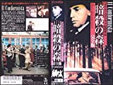 暗殺の森【完全版】【字幕ワイド版】 [VHS]